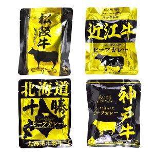 ご当地レトルトカレー 4種セット 北海道十勝牛 松坂牛 神戸和牛 近江牛 ビーフカレー 在庫商品です、賞味期限はお問い合わせください。