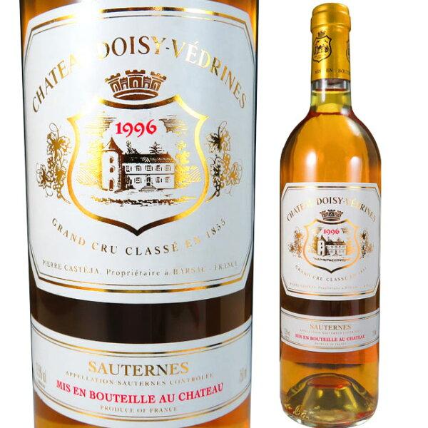 シャトードワジィ・ヴェドリーヌ1996750ml貴腐ワインソーテルヌ Sauternesデザートワイン