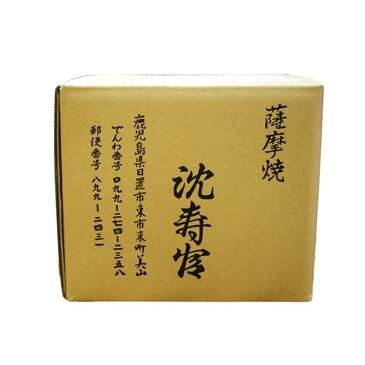 薩摩焼 沈壽官(ちんじゅかん) 黒茶家(くろじょか)セット さしむかい