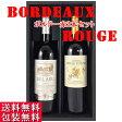 【送料無料】 ボルドー 高品質赤ワイン2本セット 【Bordeaux】