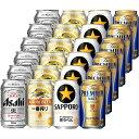 国産ビール 飲み比べ 各6本 350ml×24本  ※北海道・東北地区は、別途1000円が発生します。※北海道・東北地区は、別途送料1000円が発生します。スー