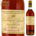 シャトー・ディケム 1966 750ml 貴腐ワイン ソーテルヌ 格付特別1級 CH.D'YQUEM Sauternes デザートワイン※北海道・東北地区は、別途送料1000円が発生します。