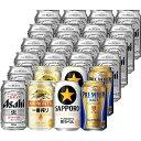 国産ビール 飲み比べ スーパードライ 350ml×18本 他350ml×各2本 合計24本  ※北海道・東北地区は、別途1000円が発生します。※北海道・東北地区は、