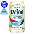 オリオンビール 350ml缶 1ケース24本 【オリオン スリースター】