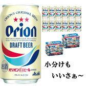 オリオンビール 350ml缶 12缶セット 【オリオン スリースター】