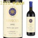 サッシカイア 1992 750ml赤 イタリアワイン トスカーナ ボルゲリ SASSICAIA