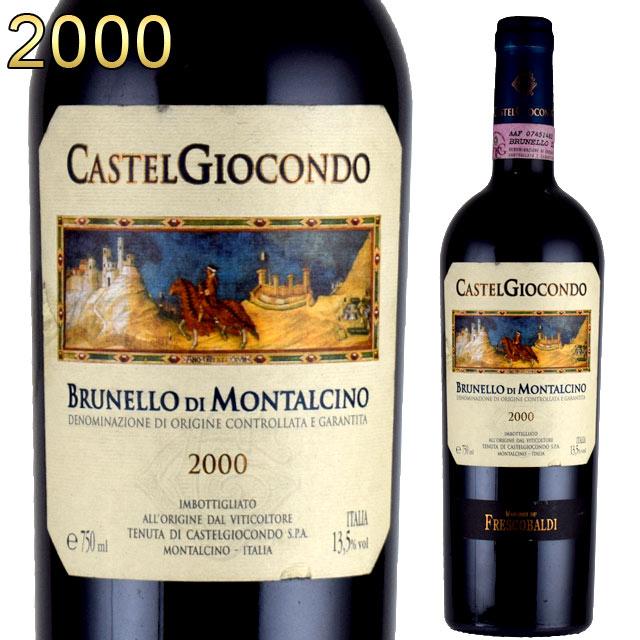 カステル・ジョコンド ブルネッロ・ディ・モンタルチーノ 2000 750ml赤 Castel Giocondo Brunello di Montalcino Marchesi de FRESCOBALDI フレスコバルディ