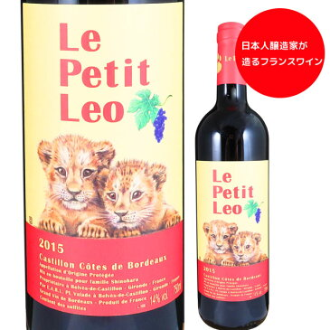 ル・プティ・レオ 2015 750ml by クロ・レオ 日本人醸造家・篠原麗雄さん カスティヨン・コート・ド・ボルドー 赤ワイン