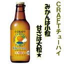 【九州限定】クラフトチューハイ  桜島小みかん 瓶 330m