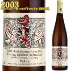 フォン・ブール ダイデスハイマー ラインヘーレ 2003 750ml白 リースリング シュペトレーゼ ハルプトロッケン VON BUHL Riesling Deidesheimer ドイツ ファルツ