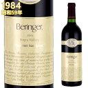 ベリンジャー プライベート・リザーヴ 1984 750ml赤 ナパバレー カベルネソーヴィニヨン Beringer Vineyards Private Reserve Cabernet Sauvignon カリフォルニアワイン