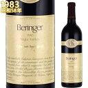 ベリンジャー プライベート・リザーヴ 1983 750ml赤 ナパバレー カベルネソーヴィニヨン Beringer Vineyards Private Reserve Cabernet Sauvignon カリフォルニアワイン