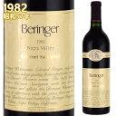 ベリンジャー プライベート・リザーヴ 1982 750ml赤 ナパヴァレー カベルネソーヴィニヨン Beringer Vineyards Private Reserve Cabernet Sauvignon カリフォルニアワイン