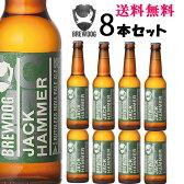 【送料無料】 ブリュードッグ ジャックハマー 330ml瓶8本セット 【BREWDOG Jack Hammer IPA】
