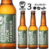 ブリュードッグ ジャックハマー 330ml瓶 3本セット 【BREWDOG Jack Hammer IPA】