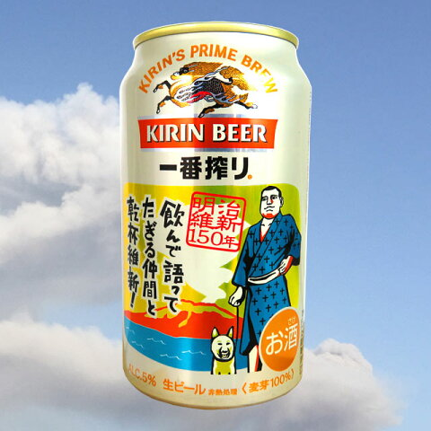 キリン一番搾り 明治維新150周年 西郷ラベル 350ml缶×1缶 【西郷どんどん】