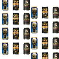 国産黒ビール3種類 飲み比べセット 一番搾り スーパードライ エビスビール