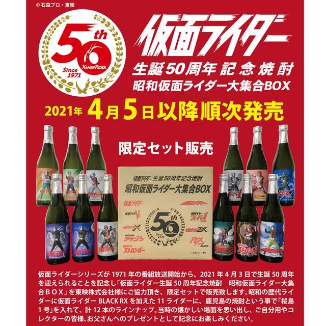 Kamen Rider showa BOX 50 720ml12 1000