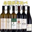 カーブドッチ 品種シリーズ飲み比べ 750ml×6本セット 日本ワイン 新潟ワインコーストCAVE d'OCCI ※送料無料商品につき、北海道・東北は別途送料必要(1000円追加)