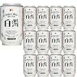 白濁 ベルジャンホワイト 330ml缶 12本セット ベルギー産
