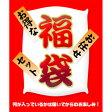 [訳有り処分品]必ず魔王720・三岳酔ふよう900mlが入った6本セット 福袋(送料無料)
