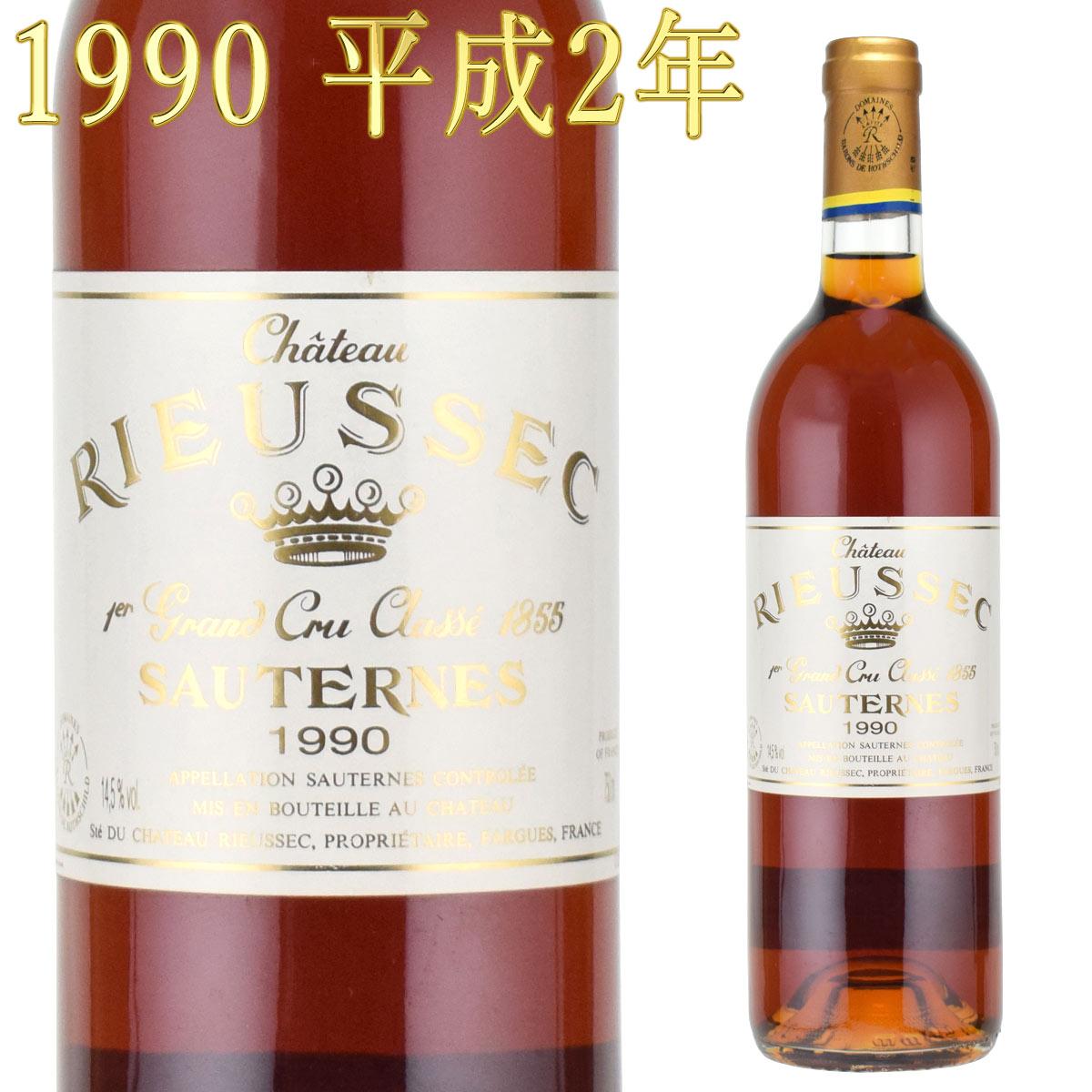 ワイン, 白ワイン  1990 750ml 1 Chateau Rieussec Sauternes