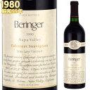 ベリンジャー プライベート・リザーヴ ナパヴァレー カベルネソーヴィニヨン 1980 750ml赤 Beringer Vineyards Private Reserve Cabernet Sauvignon カリフォルニアワイン