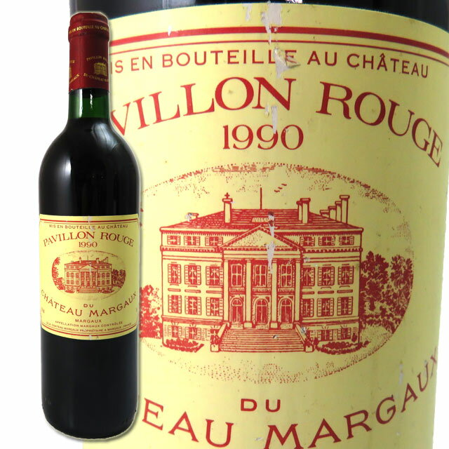 ワイン, 赤ワイン  1990 750ml Pavillon Rouge du Chateau Margaux