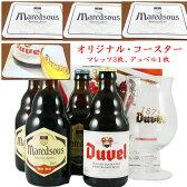 デュベル マレッツ グラス付セット 【ベルギービール グラス付&コースター付き】
