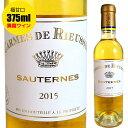 オーリックで買える「カルム・ド・リューセック 2015 375mlハーフボトル 貴腐ワイン ソーテルヌ 【Sauternes デザートワイン】」の画像です。価格は1,980円になります。
