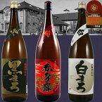 萬世酒造 芋焼酎 総裁賞受賞セット 1.8L×3本