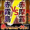 【幻の赤芋飲み比べ】赤芋飲み比べセット 900ml×2本