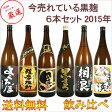【焼酎マイスターお奨めの飲み比べセットです】今売れている黒麹セット2015