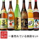 【送料無料】今一番売れてる焼酎セット 1.8L×6本 【あす...