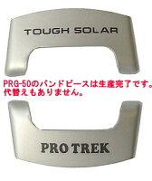 カシオ[CASIO]プロトレックPRG-50J,PRG-50,PAG-50,PRG-60J,PRG-60LJ用バンド(ベルト)