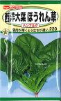 【代引不可】【送料5袋まで80円】□西洋大葉ほうれん草ハンブルグ