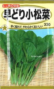 《トーホクの種》《種子》《家庭菜園》《ガーデニング》《園芸》□コマツナ早どり小松菜