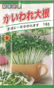 《トーホクの種》《種子》《家庭菜園》《ガーデニング》《園芸》【代引き不可】【メール便】 □...