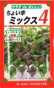 【代引不可】【5袋まで送料80円】□ちょい辛ミックス4