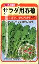 4-9-2【代引不可】【送料5袋まで80円】 □サラダ用春菊 ■ seed たね tane 種 種子