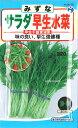 【代引不可】【送料5袋まで80円】 □サラダ早生水菜