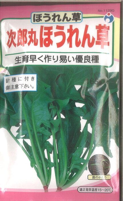 【代引不可】【送料5袋まで80円】 □次郎丸ほうれん草