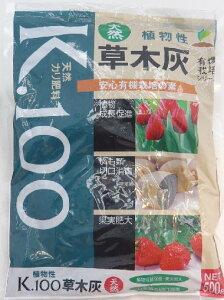 土壌改良に★□草木灰K.100・500g