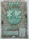 新芽出しの肥料に□ 寒肥粒5kg