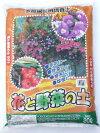 3袋セット花と野菜の土20L1