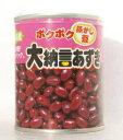 ポクポク蒸かし豆 大納言あずき(小豆)140g