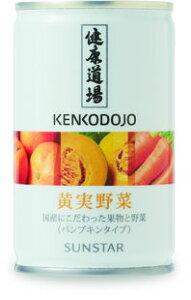 健康道場 果汁入り黄実野菜 160g(野菜ジュース)