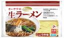 お取り寄せ オーサワの生ラーメン(醤油)2食入り【冷蔵】