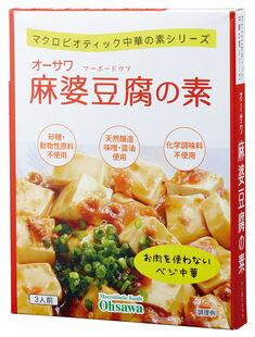 オーサワ 麻婆豆腐の素 180g 3人分