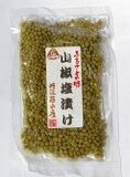 山椒塩漬け(70g)